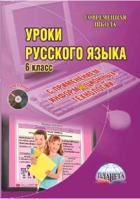 Уроки русского языка с применением ИКТ 6 кл